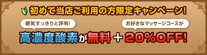 初めて当店ご利用の方限定キャンペーン!